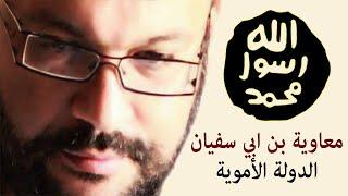 معاوية بن ابي سفيان والدولة الأموية - أحمد سعد زايد
