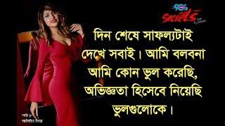 Model Piya's Secrets Flash Out! I SECRETS I Episode 08I RJ Kebria I Dhaka Fm 90.4 I Piya Jannatul I