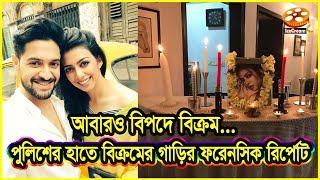 পুলিশের হাতে বিক্রমের গাড়ির চূড়ান্ত ফরেনসিক রিপোর্ট   Star Jalsha Serial   Vikram Chatterjee