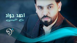 احمد جواد - راح الزين / Video Clip