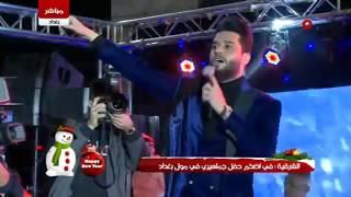 محمد السالم - الله وياه حفل مول بغداد (2018) Mohamed Alsalim - Alla Wyah