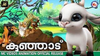 കുഞ്ഞാട് | കൊച്ചു കൂട്ടുകാര്ക്കായുള്ള ആനിമേഷന് സിനിമ | KUNJAADU | Animation Film for Kids