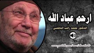 ارحم عباد الله   كلمات مؤثرة جداً بكاء محمد راتب النابلسي