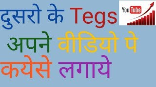 How to perfect teg for youtube video in hindi