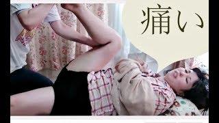 【痛リフレ】26歳女性に足ツボ&レッグマッサージ【りらく屋】