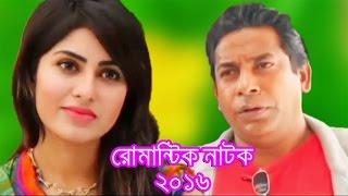 Mosharraf Karim Funny Natok   ধান্দাবাজ by New Bangla Natok 2016