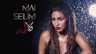 Wala Kelma - Mai Selim ولا كلمة - مى سليم