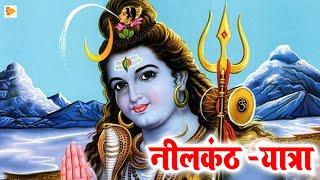 नीलकंठ -यात्रा ॥ Neelkanth-Yatra || Haridwar Yatra 2016