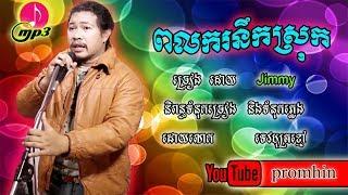 ពលករនឹកស្រុក ច្រៀងដោយ jimmy original song khmer 2018