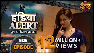 India Alert || New Episode 220 || Manmohini ( मनमोहिनी ) || इंडिया अलर्ट Dangal TV
