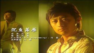 冯磊 - 沉鱼落雁