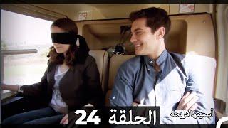 Asmeituha Fariha   اسميتها فريحة الحلقة 24