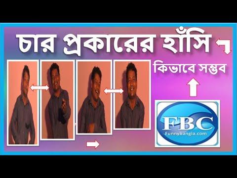 Xxx Mp4 চার প্রকারের হাঁসি Bangla Funny Video মজার কৌতুক হাঁসতে নেই মানা Bangla New Comedy 3gp Sex