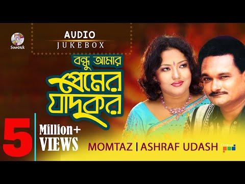 Xxx Mp4 Momtaz Ashraf Udash Bondhu Amar Premer Jadukor Full Audio Album Soundtek 3gp Sex