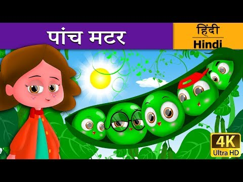 Xxx Mp4 Five Peas In A Pod In Hindi Kahani Hindi Fairy Tales 3gp Sex