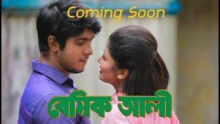 Coming Soon Bangla Comedy Natok Basic Ali Telefilm 2018   Tawsif Mahbub   Toya