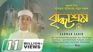 Briddhashram by Sadman Sakib || বৃদ্ধাশ্রম || New bangla song 2020 || Iqra Shilpigosthi || Tune hut
