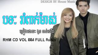[FULL SONG] រាំពាក់ម៉ាស់ ងួន ចាន់ដេវីដ \ Rom Peak Mass By Ngoun Chan Devith RHM CD Vol 554