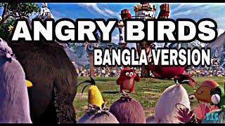 Angry Bird!! (NEW) (Bangla Version) বাংলা ভার্সন 2017