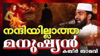 സൗഭാഗ്യങ്ങളിൽ അല്ലാഹുവിനെ മറക്കരുതേ.. || Islamic Speech In Malayalam | Kabeer Baqavi New Speech 2017