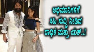 Good News for Yash and Radhika Pandit fans | Kannada News | Top Kannada TV