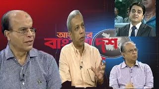 Ajker Bangladesh- 24 May 2016-Iqbal Sobhan Choudhury, Mahfuzullah, Naimur Rahman আজকের বাংলাদেশ