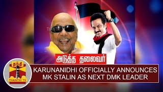 Special News: Karunanidhi Officially announces MK Stalin as Next DMK Leader | Thanthi TV