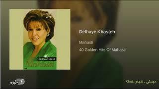 Mahasti- Delhaye Khasteh مهستی ـ دلهای خسته