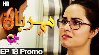 Meherbaan - Episode 18 Promo   A Plus ᴴᴰ Drama   Affan Waheed, Nimrah khan, Asad Malik