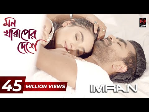 Xxx Mp4 Mon Kharaper Deshe IMRAN Rothshi Imran New Song 2017 3gp Sex