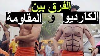 الفرق بين تمارين الكارديو والمقاومة I تمارين لحرق الدهون!!