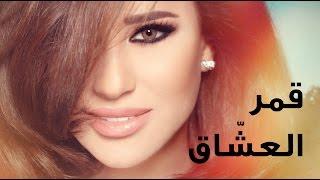 Najwa Karam - Amar L 3echa2 (Official Lyric Video 2017) /  نجوى كرم - قمر العشاق