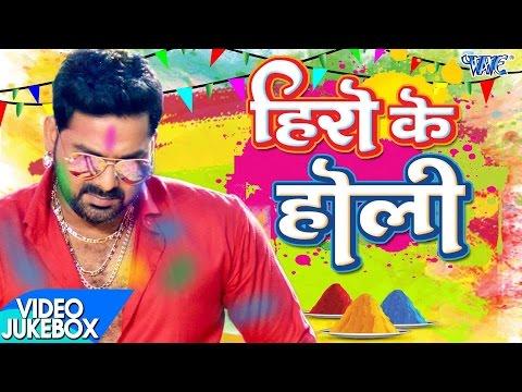 Xxx Mp4 सबसे हिट होली गीत 2017 Hero Ke Holi Pawan Singh Video JukeBOX Bhojpuri Hit Holi Songs 3gp Sex
