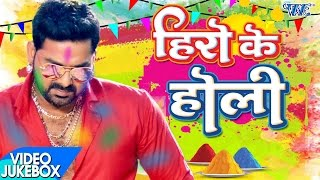सबसे हिट होली गीत 2017 - Hero Ke Holi - Pawan Singh - Video JukeBOX - Bhojpuri Hot Holi Songs
