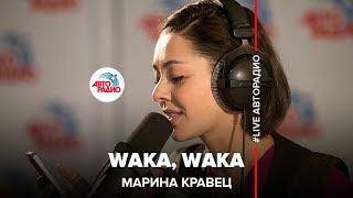 Марина Кравец - Waka, waka (Шакира) #LIVE Авторадио