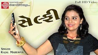 Swift Gadima Selfi Re Lidhi ||Kajal Maheriya ||Latest New Gujarati Dj Song 2017 ||Full HD Video