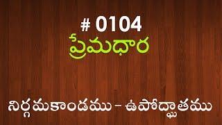 Exodus నిర్గమకాండము   - ఉపోద్ఘాతము (#0104) Telugu Bible Study Premadhara