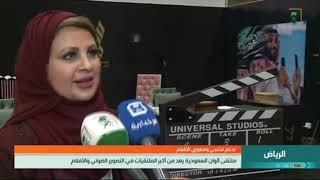 نشرة الأخبار الأولى ليوم الجمعة 1440/4/7