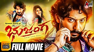Bhujanga – ಭುಜಂಗ  | Kannada Full HD Movie 2017 | Prajwal Devaraj's 25th Movie | Meghana Raj