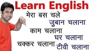 रोज़ाना बातों की अंग्रेज़ी कैसे बोलें | English Speaking Course | Learn English with Awal