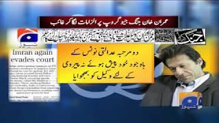 Geo Bulletin - 09 PM - 23 March 2018