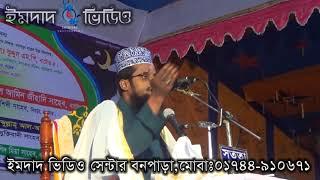 Maulana Mohammed Abdulla Al Amin Huzur Bonpara Jalsha part 1, Imdad video Center