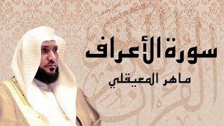 أجمل تلاوة سورة الأعراف كاملة ... الشيخ ماهر المعيقلي