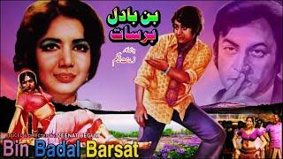 BIN BADAL BARSAT (1975) - MOHD. ALI, ZEEBA, SHAHID, SANGEETA - OFFICIAL MOVIE