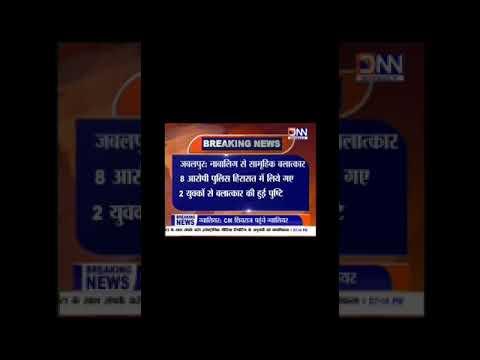 Xxx Mp4 Xxx Gang Rep Jabalpur Madhya Pradesh 3gp Sex