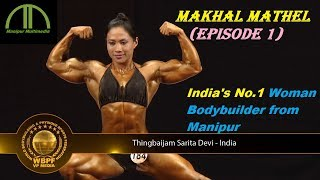 MAKHAL MATHEL (Episode 1) - India's No 1 Women Bodybuilder From Manipur