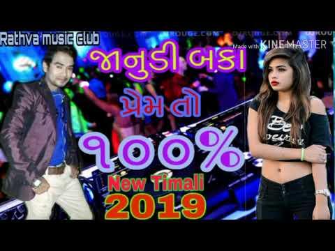Xxx Mp4 Jagdish Rathva Timali 2019 જાનુડી બકા પ્રેમ તો ૧૦૦ ટકા ધમાકેદાર ટીમલી😎 3gp Sex