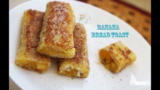 പഴവും ബ്രെഡും കൊണ്ടൊരു ഈസി സ്നാക്ക് | Banana bread toast /iftar snack