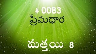 Matthew మత్తయి సువార్త - 8 (#0083) Telugu Bible Study Premadhara RRK
