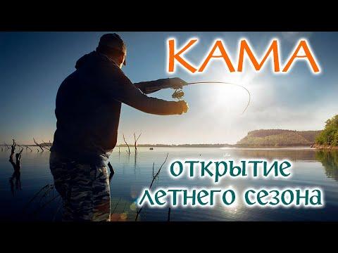 рыбалка на каме в удмуртии видео летом